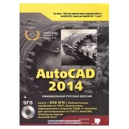 AutoCAD 2014. Официальная русская версия (+ DVD)