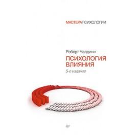 Психология влияния. 5-е издание