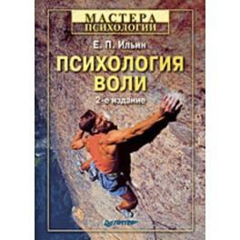 Психология воли. 2-е издание
