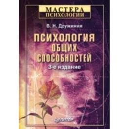 Психология общих способностей. 3-е издание