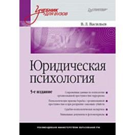 Юридическая психология: Учебник для вузов. 6-е издание