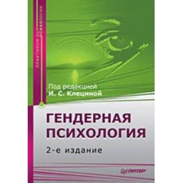 Гендерная психология. Практикум. 2-е изд