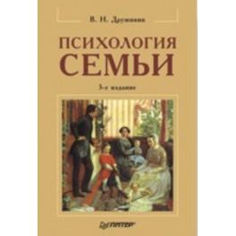 Психология семьи. 3-е издание