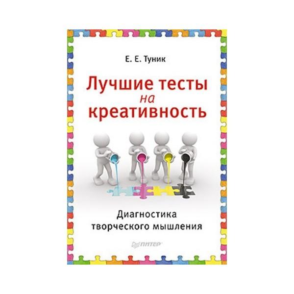 Диагностика Личностной Креативности Туник Доставка