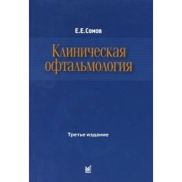 Клиническая офтальмология. 3-е издание.