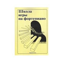 Школа игры на фортепиано.