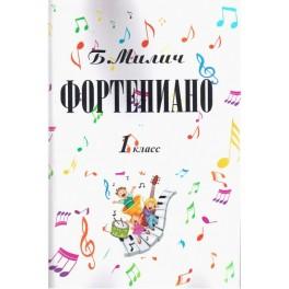 Фортепиано.1-й класс детской музыкальной школы.