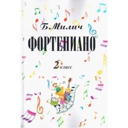 Фортепиано.2-й класс детской музыкальной школы.