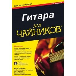 Гитара для чайников, 3-е издание