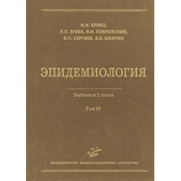 Эпидемиология. Учебник в 2-х томах т.1 и т.2